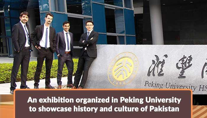 peking-university-exhibition.jpg
