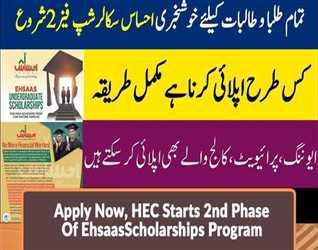 HEC-Starts-2nd-Phase-Of-Ehsaas-Scholarships-Program.jpg
